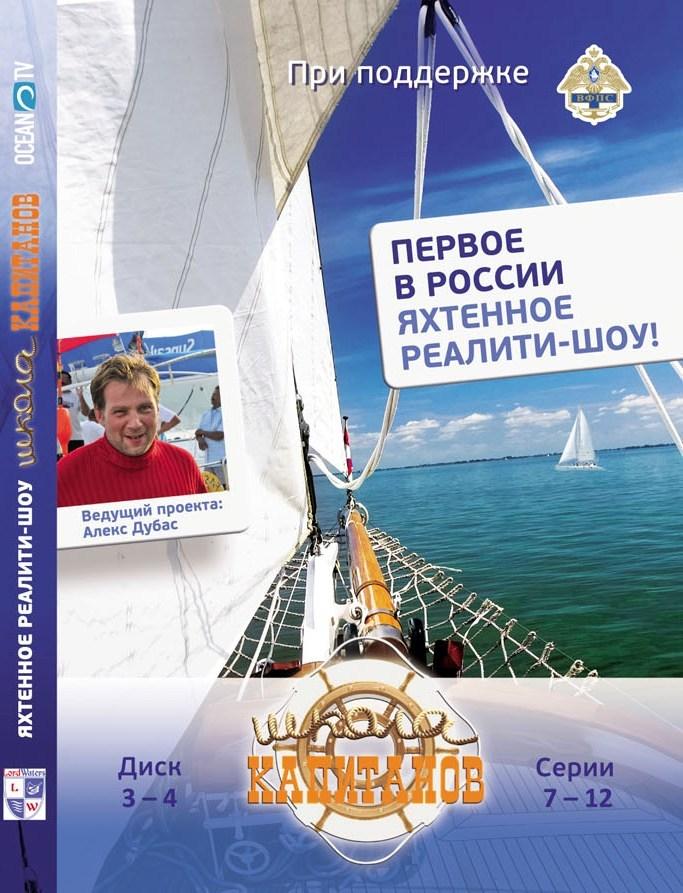 SHkola_kapitanov