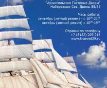 """""""Россия морская"""" открывается в Архангельске"""