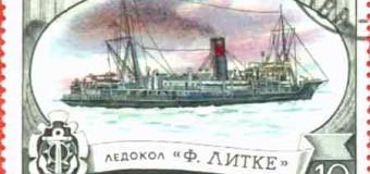 """81 год назад ледокол """"Ф.Литке"""" завершил первое сквозное плавание Северным морским путем за одну навигацию"""