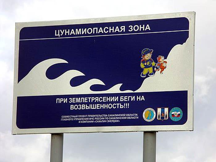 Один из предупреждающих знаков, установленных в Сахалинской области