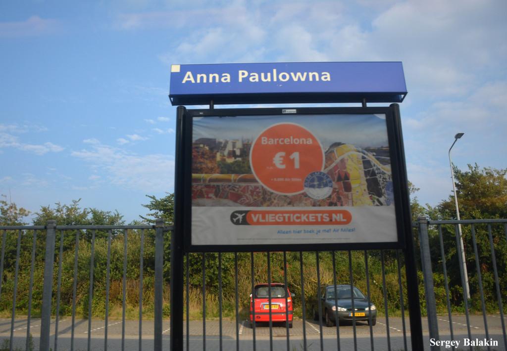 Платформа станции Anna Paulowna