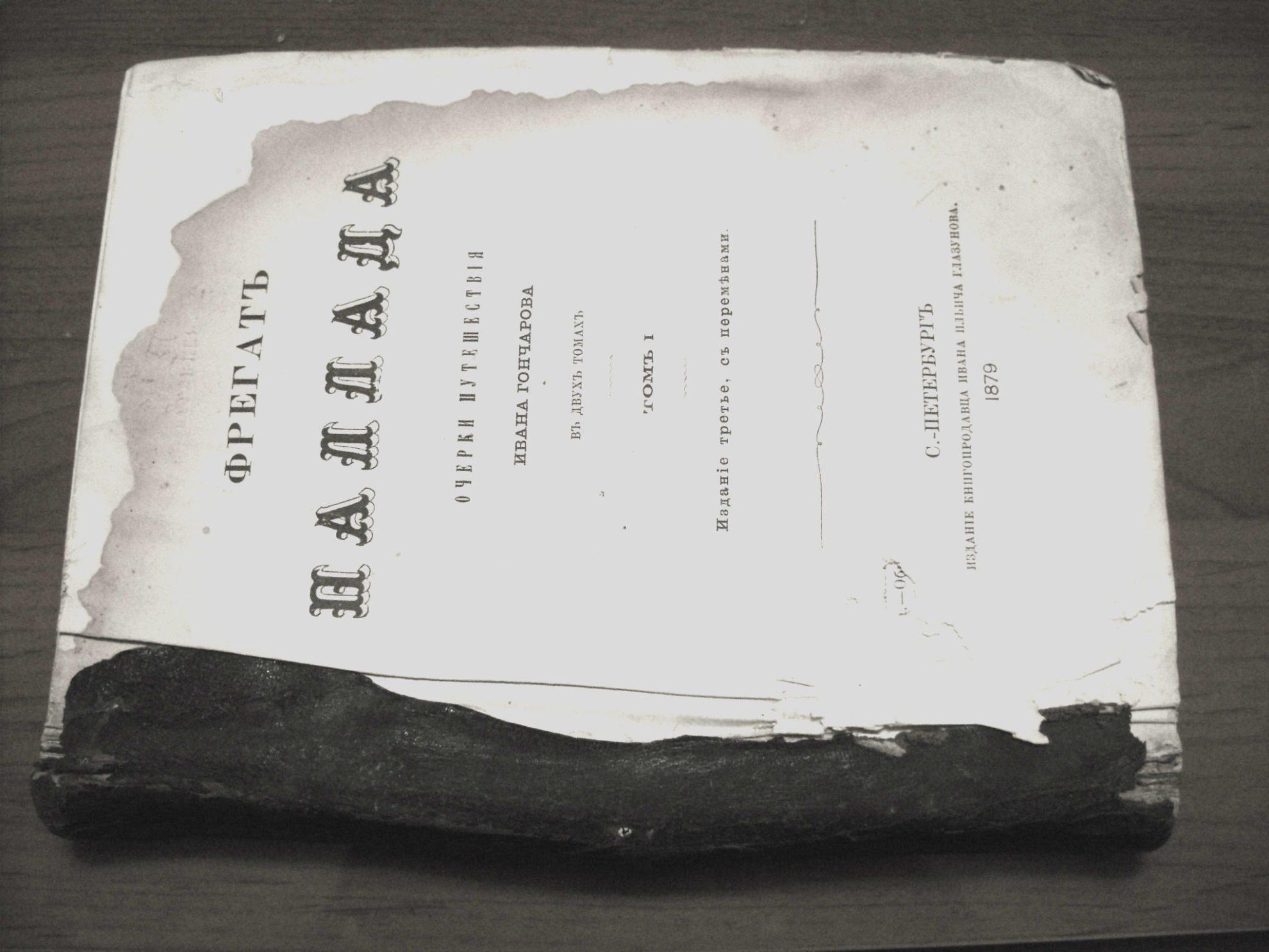Книга Ивана Гончарова Фрегат Паллада том 1  1879