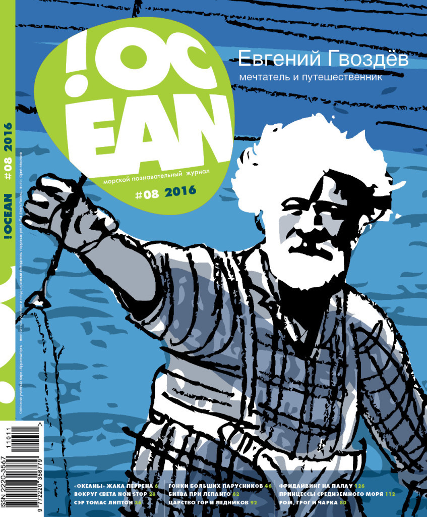 Вариант обложки журнала !OCEAN № 8