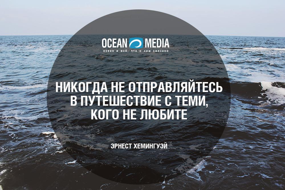 Хэмингуэй цитата о море