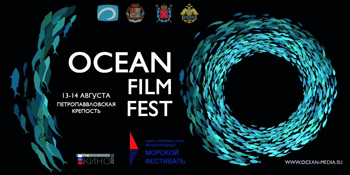 Кинопоказ Ocean Film Fest