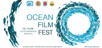 В Санкт-Петербурге пройдет фестиваль морского кино OCEAN FILM FEST