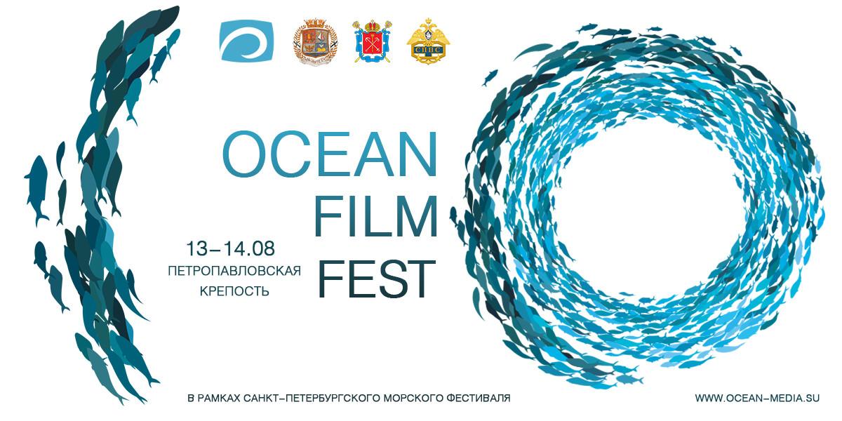 Кинофестиваль Ocean Film Fest