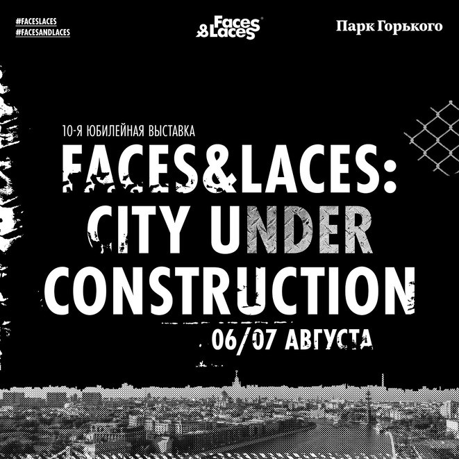vystavka-faces-and-laces