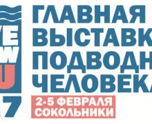 Cо 2-го по 5-е февраля в Москве пройдет Moscow Dive Show 2017
