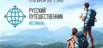 """Международный фестиваль """"Русский путешественник"""" имени Н.Н. Миклухо-Маклая"""
