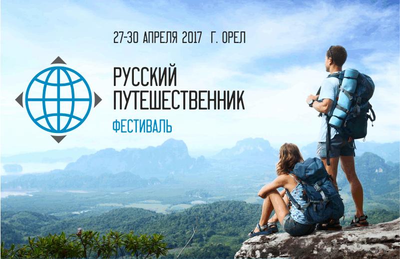 """Международный фестиваль """"Русский путешественник"""""""