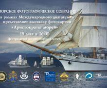 """""""Аристократы морей"""" в Петербурге"""