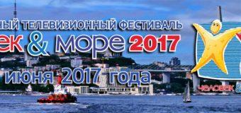 """Телеканал OCEAN-TV на фестивале """"Человек и море 2017"""""""
