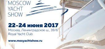 Объявлены участники выставки Moscow Yacht Show 2017