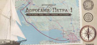 Петербургские волонтёры отправляются в экспедицию «Дорогами Петра I».