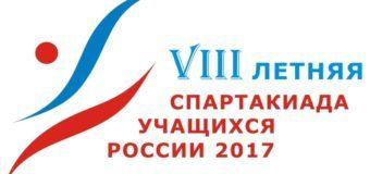 VIII Спартакиада: парусная сборная Санкт-Петербурга едет за победой