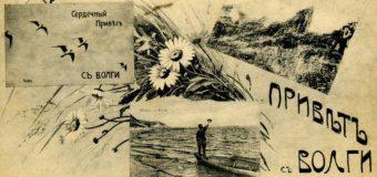 Фотографии Волги на открытках рубежа начала XX века