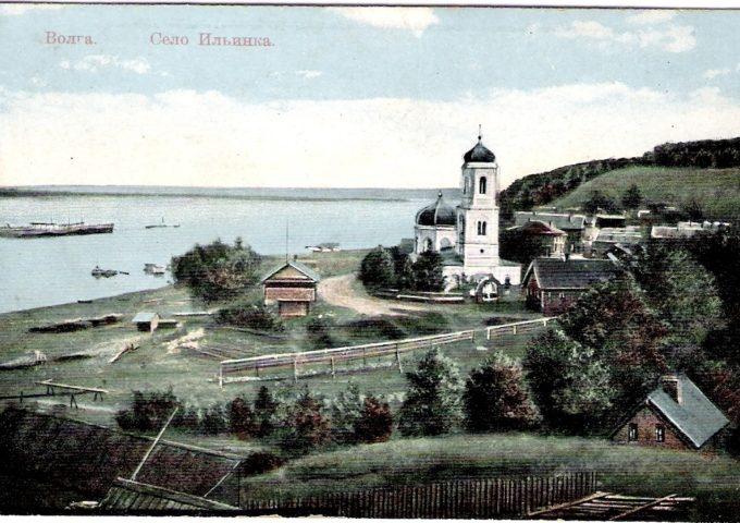 Село Ильинка на Волге