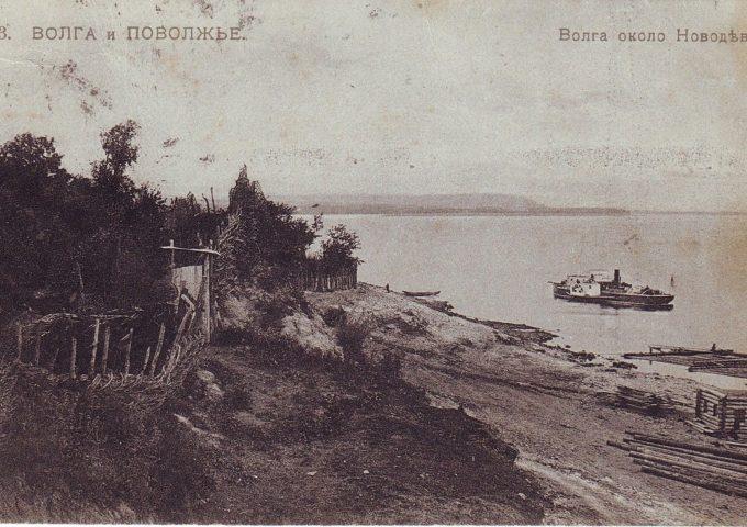 Волга около Новодевичья