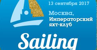 Sailing Anniversary Party пройдет 13 сентября