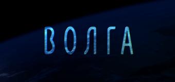 Фильм «Волга» на конкурсе  «НА БЛАГО МИРА»