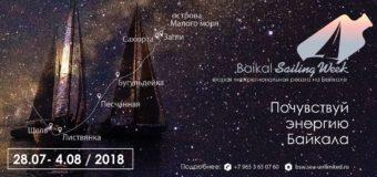 28 июля стартует парусная регата на Байкале: Baikal Sailing Week 2018.