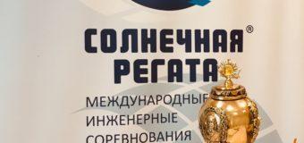 """Торжественное вручение эксклюзивного кубка """"Солнечной регаты"""""""