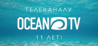 OCEAN-TV – 11 лет!