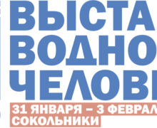 """Водные Люди"" – новая зона на Moscow Dive Show"