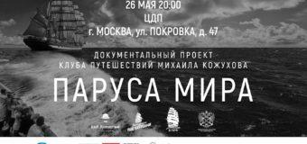 """Приходите на премьеру документального фильма Михаила Кожухова """"Паруса мира"""""""