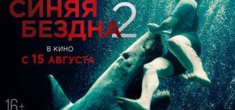 """""""СИНЯЯ БЕЗДНА 2"""" в кинотеатрах России с 15 августа."""