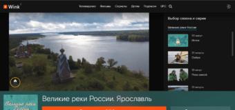 """""""Великие реки России"""" – на мультимедийной платформе Wink"""