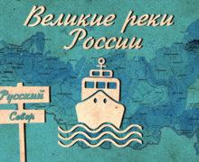 """Проект """"Великие реки России"""" начал подготовку к новому съемочному сезону"""