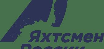 Объявлен шорт-лист номинантов национальной премии ВФПС «Яхтсмен России 2019»