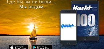 Журнал YACHT Russia запустил мобильное приложение
