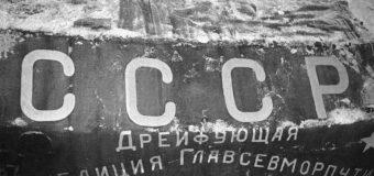 """Новая книга: """"Папанинская четверка: взлеты и падения"""""""