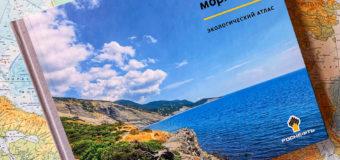 Выпущена цифровая версия экологического атласа Черного и Азовского морей.
