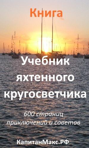 капитанмакс