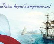 29 июня – День кораблестроителя!