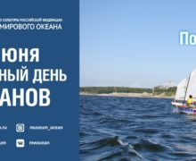 "Акция ""Белый парус – чистый океан"""