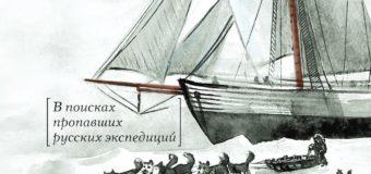 "Новая книга: ""Под русским флагом"""