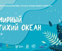 Международная выставка «Мирный Тихий океан» начала работу в Южно-Сахалинске