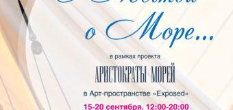 В Москве открывается фотовыставка «С Мечтой о Море»