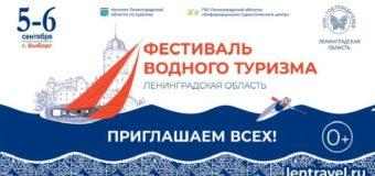 Выборг принимает Фестиваль водного туризма и морской регаты