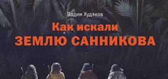 "Новая книга: ""Как искали землю Санникова"""