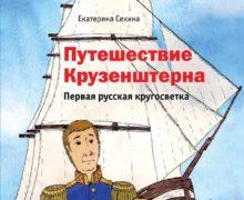 """Новая книга: """"Путешествие Крузенштерна. Первая русская кругосветка"""""""