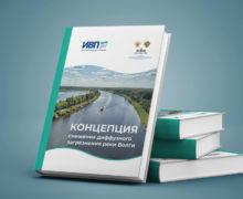 Вышла книга «Концепция снижения диффузного загрязнения реки Волги»