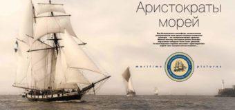 В Центральном военно-морском музее имени императора Петра Великого открыли фотовыставку «АРИСТОКРАТЫ МОРЕЙ»