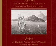 Новая книга: «Атлас к путешествию вокруг света капитана Крузенштерна»