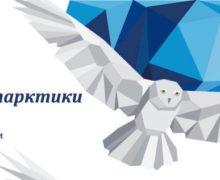 Дни Арктики и Антарктики пройдут в Москве 25-27 ноября